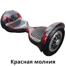 красная_молния.png
