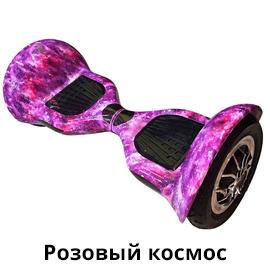 розовый_космос.png