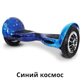 синий_космос.png