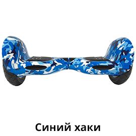 синий_хаки.png