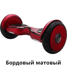 бордовый_матовый.png