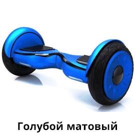 голубой_матовый.png