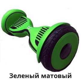 зеленый_матовый.png