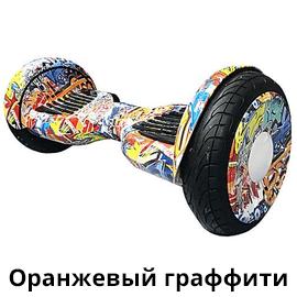 оранжевый_граффити.png
