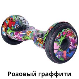 розовый_граффити.png