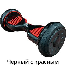 черный_с_красным.png