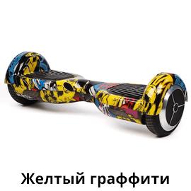 желтый_граффити.png