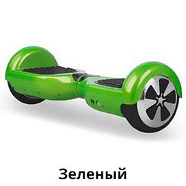 зеленый.png